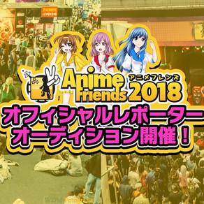 Anime Friendsオーディション間も無く詳細を発表いたします