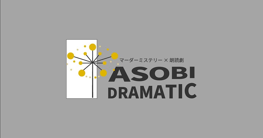 劇団「アソビドラマティック」ロゴ