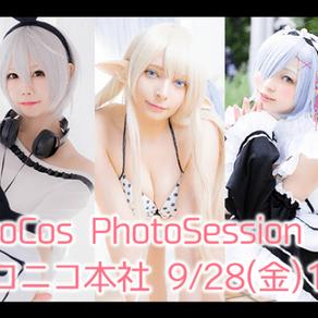 【イベント】9月28日、Nicocos PhotoSession #5 開催!|ドワンゴ公式のコスプレ撮影会