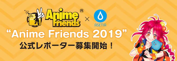 AnimeFriends公式レポーター募集開始