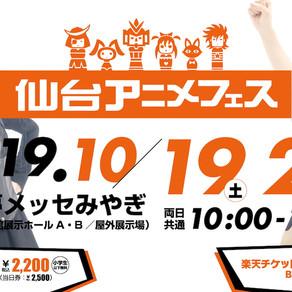 【TV-CM】10月「すみれおじさん/紫花菫」がCMデビュー!|仙台アニメフェス2019