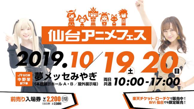 10月20日(日)|「東北ずん子」公式ショップの公式コスプレイヤーに就任|ブロマイドも公式ショップで取り扱い開始