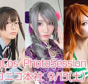 【イベント】9月15日、Nicocos PhotoSession #4 開催!|ドワンゴ公式のコスプレ撮影会