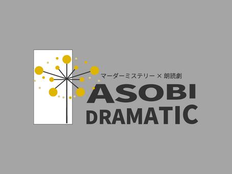 【接続障害】11月29日(日)19:00〜の公演につきまして、接続障害が発生しております(復旧済み)
