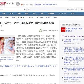 【ニュース】Yahoo!ニュースにコスプレイヤー記事が掲載されました
