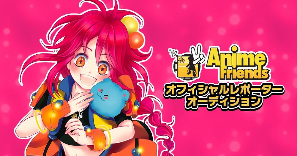 AnimeFriendsオフィシャルレポーターオーディション