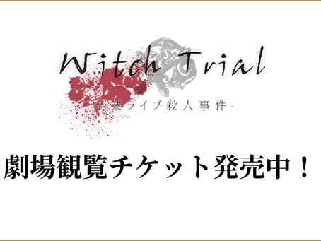【11月14日(土) 10:00〜】劇場観覧チケット先行発売『Witch Trial 卒業ライブ殺人事件』【1公演・限定40席】