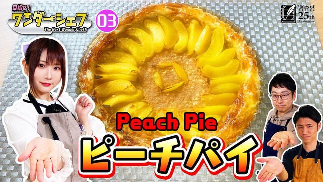 5月8日(土)|Tales of YouTube Channel『目指せ!ワンダーシェフ』に出演|「すみれおじさん/紫花菫」がピーチパイ作りに挑戦します