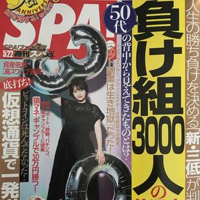 トップは月に1000万円!? 在宅アイドルアイドルは本当に食べていけるのか 週刊『SPA!』5月22日号に掲載