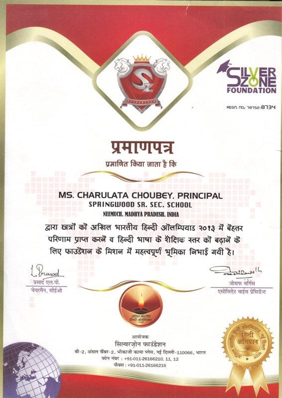 Akhil Bhartiya Hindi Olympiad 2013 Certi