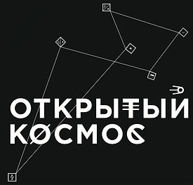 Лого открытый космос