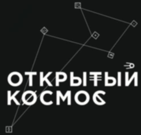 Лаборатрия композиторов Открытый космос