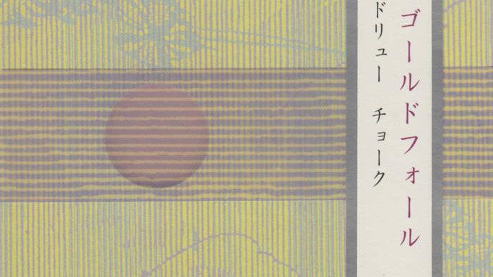FP 06 // Andrew Chalk 'Goldfall' CD in handmade sleeve