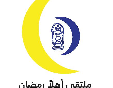 بالشكر تدوم النعم.. شعار ملتقى رمضان السابع عشر