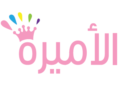 برنامج الأميرة
