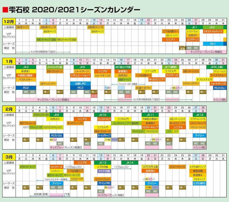 雫石カレンダー2021.jpg