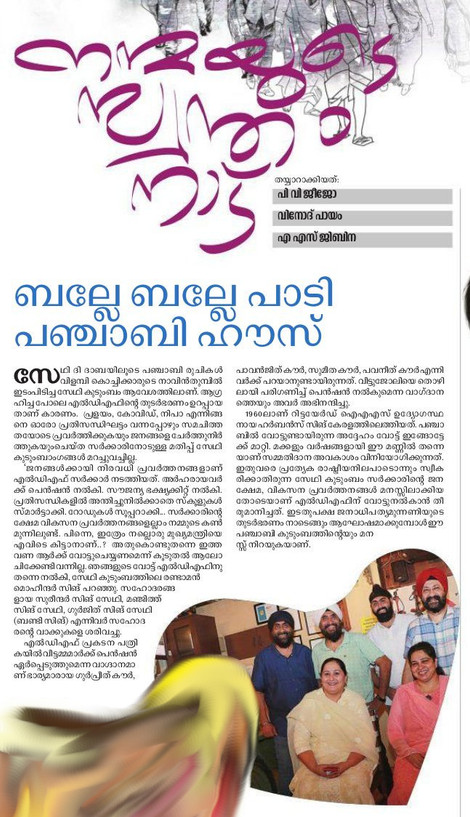 Sethi Da Dhaba on Deshabhimani News Paper