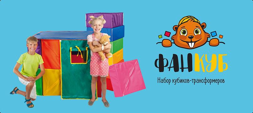детский мир, игрушки, развивать ребенок, funcub