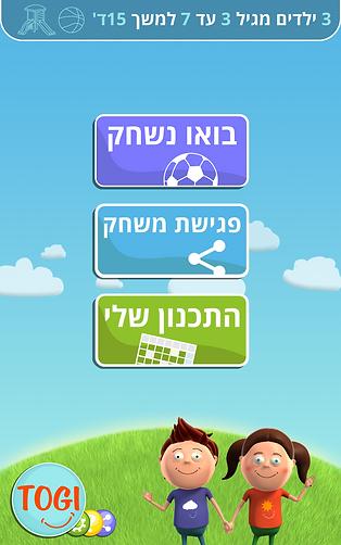 Screens_01_Heb_Menu.png