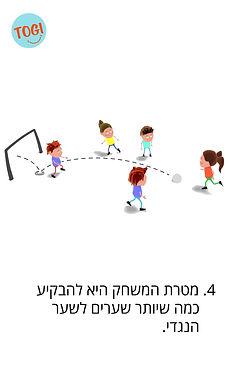 G028_Heb_-_Football-03.jpg