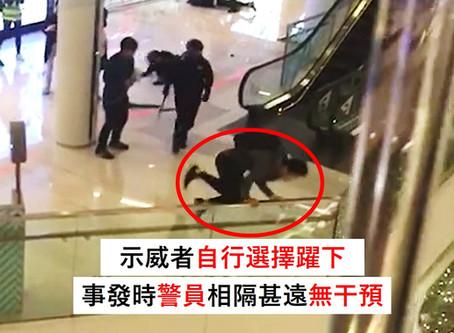 【證據闢謠】元朗Yoho Mall示威者逃跑時為自己選擇躍下二樓,與警方無關。