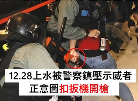 上水12.28被制服示威者正在嘗試開槍