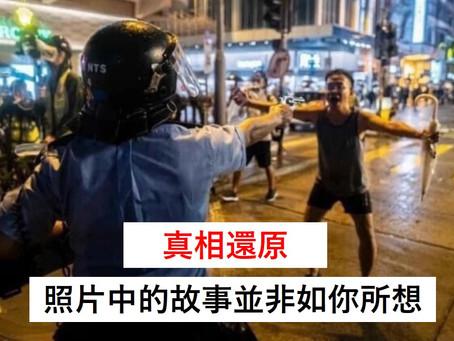 【08.25 荃灣】誤導性政治宣傳照片背後的真相