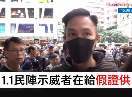 視頻證實 1.1民陣示威者在給假證供