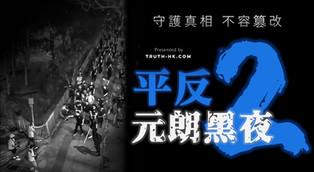 721 | 平反元朗黑夜2 | Debunking Yuen Long Nightmare 2