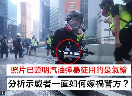 【證據闢謠】為掩護投擲汽油彈的暴徒,示威者是如何惡意散播誤導信息嫁禍警察?