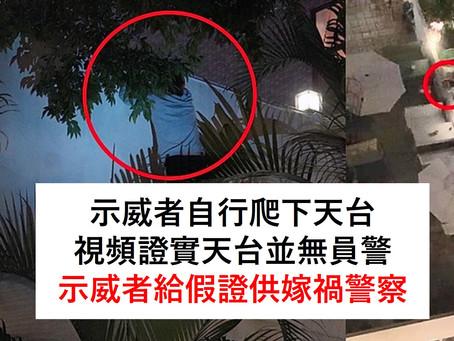 【證據闢謠】砵蘭街示威者為自行爬下天台,當時天台並無警察。