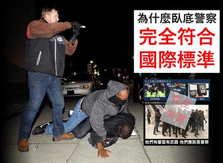 【證據闢謠】示威中安排卧底警察,是國際標準中常用方法