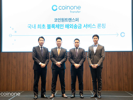 Coinone Transfer Rolls out South Korea's First Blockchain-Based Payments App
