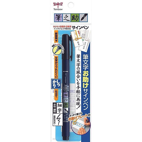 Tombow Fude Brush Pen, Fudenosuke, Hard Tip