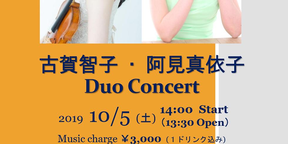 古賀智子・阿見真依子 Duo Concert