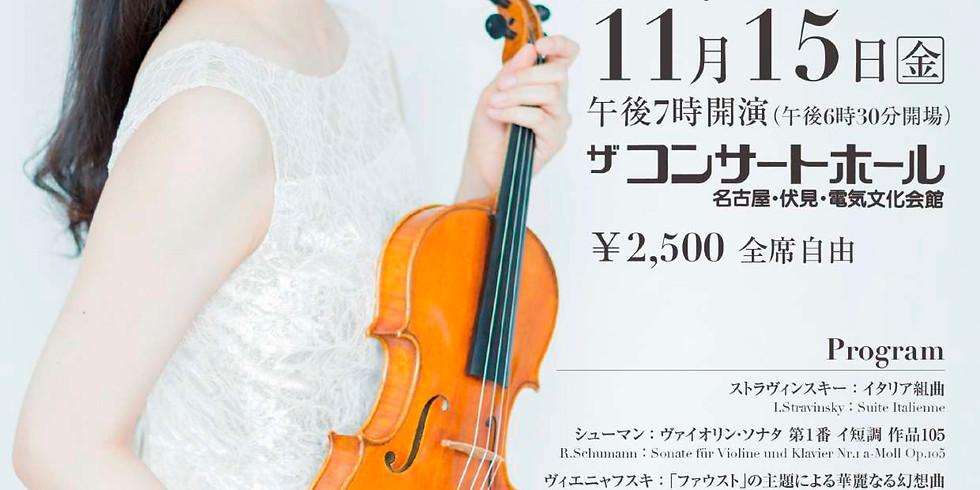 古賀智子 ヴァイオリン・リサイタル