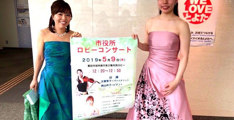 豊田市役所ロビーコンサート