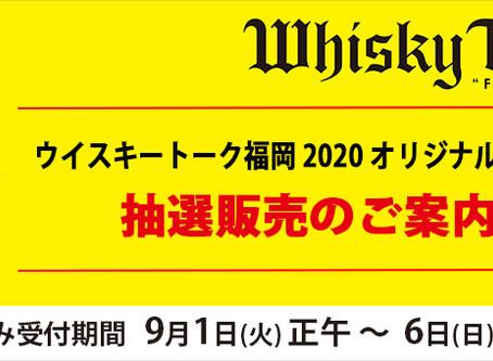 ウイスキートーク福岡2020オリジナルボトル 抽選販売申込みについてのご案内