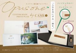 Opus One(オーパスワン)_Introduction