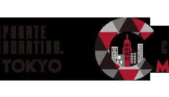 企業コラボ東京プロジェクト2017