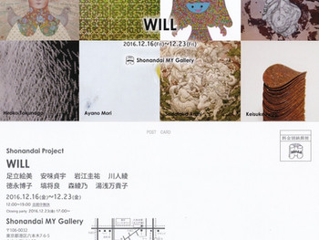 "Syonandai Project ""WILL"""