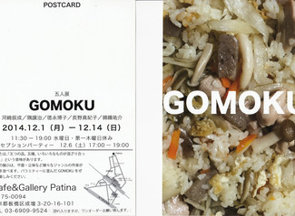 GOMOKU展に参加致します