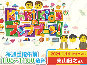メディア出演 KinKi Kidsのブンブブーン