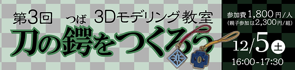 HP用鍔バナー.png