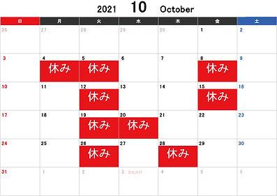 辻田10月シフト.jpg