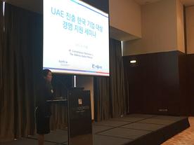 UAE 우리기업 대상 노동법,                        부가세 관련 경영지원 세미나 개최