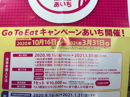 食事券で上海蟹をお得に  10000円で12500円分ですから、上海蟹Sコースを食べても飲み物が追加できます