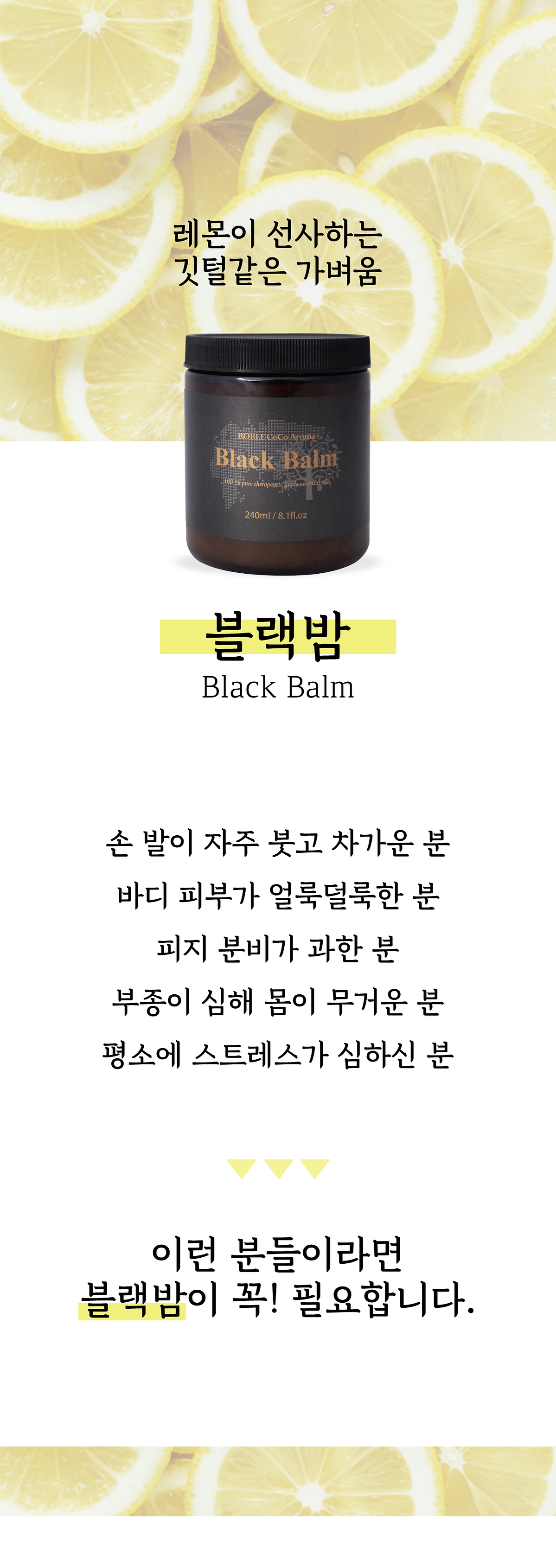 상세-블랙밤-1.png