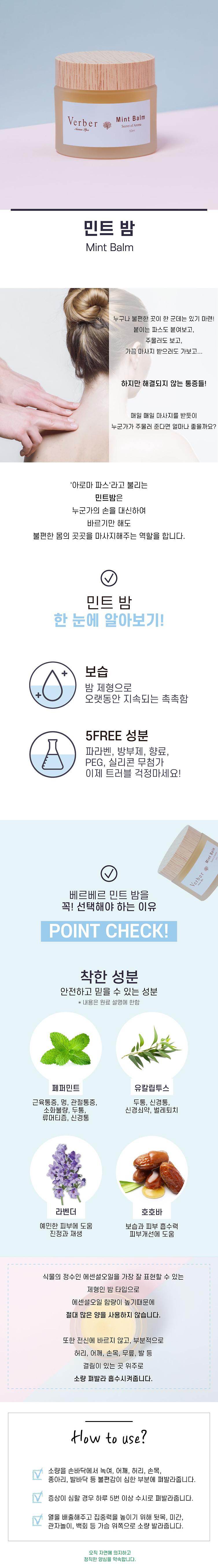 민트밤-상세-1수정.jpg