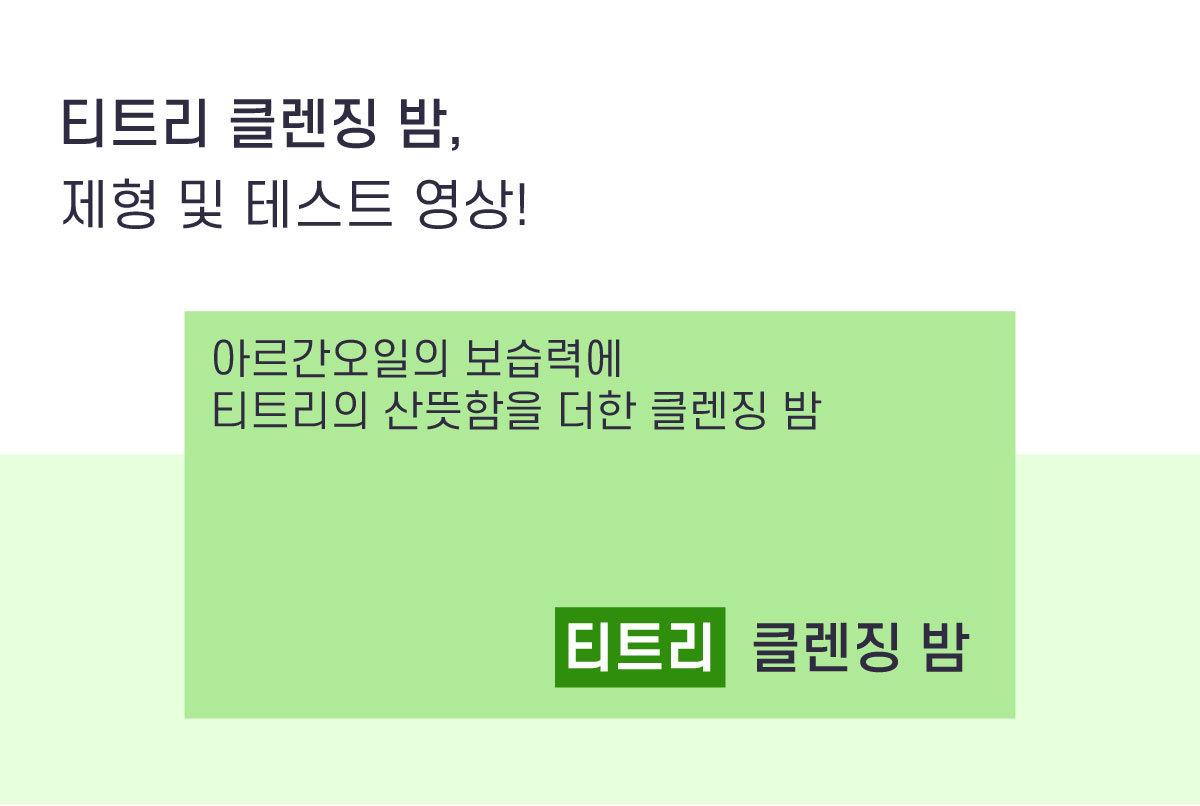 티트리클렌징밤-비디오-수정.jpg